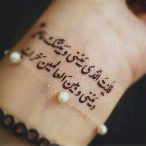 tattoo name in arabic 65 cool arabic tattoos ideas with meanings and pictures