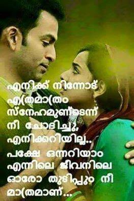 love failure malayalam images pics photos malayalam love failure love failure quotes in