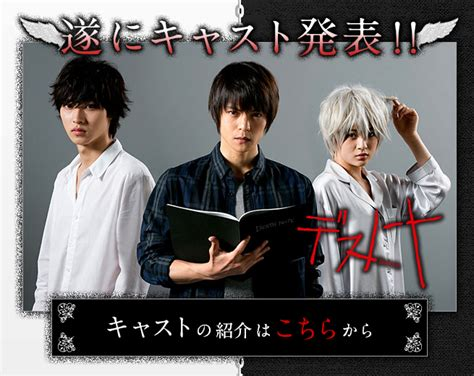 film online japanese cast revealed for death note tv drama interesting