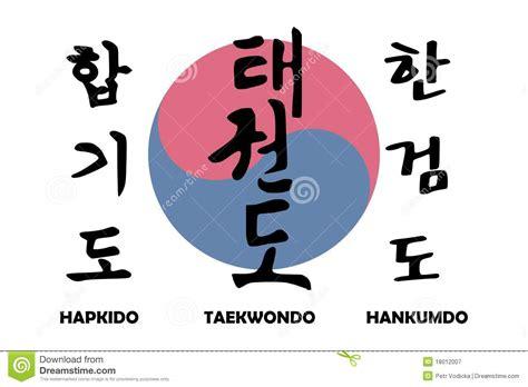 imagenes de simbolos coreanos arti marziali coreane con yin coreano yang illustrazione