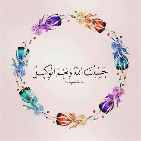 Hasbunallah Wa Ni hasbunallah wa ni mal wakil islamic quotes pictures