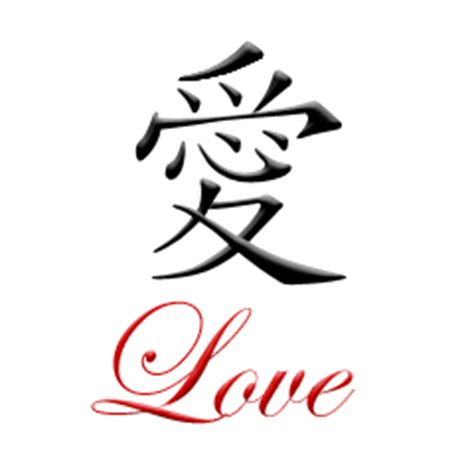 love symbol chinese clipart best love in chinese clipart best