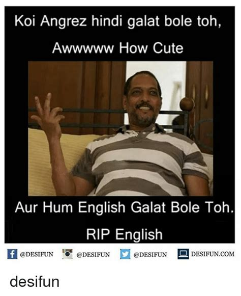 Meaning Of Meme In English - koi angrez hindi galat bole toh awwwww how cute aur hum