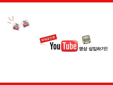 ppt강의 74 파워포인트 ppt 유튜브 youtube 영상 삽입하기 네이버 블로그