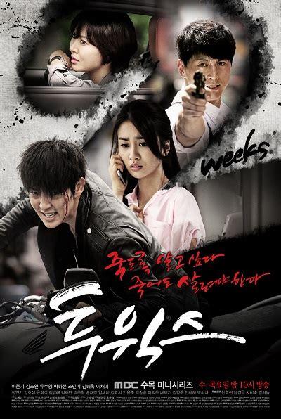 film psikopat china 187 two weeks 187 korean drama