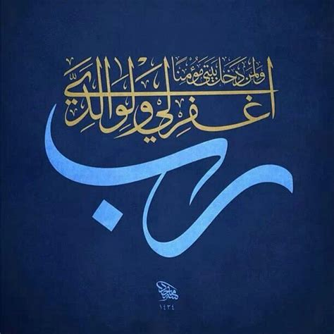 Islamic Artworks 61 17 best ideas about islamic calligraphy on