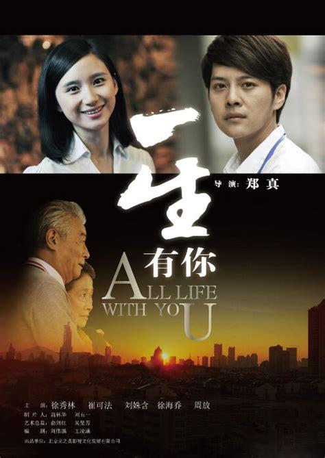film china romance 2012 chinese romantic drama movies a e china movies