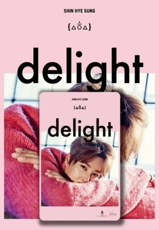 Po Shin Hye Sung Special Album Serenity Mono Color Version 特別專輯 delight 音樂卡 gt 申彗星 shin hye sung gt 佳佳唱片行