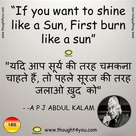 ideas ka hindi meaning best motivational thoughts in hindi ideas on pinterest