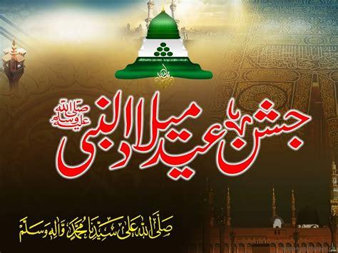Wedding Wishes Urdu by Eid E Milad Un Nabi Wishes In Urdu