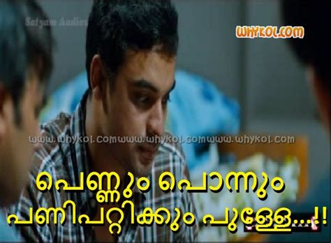 malayalam romantic dialogue with picture malayalam film narasimham romantic dialoges free image