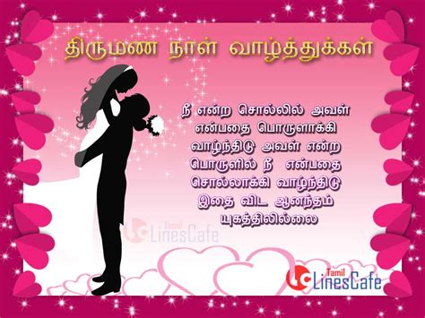 Wedding Wishes Tamil Kavithaigal by தம ழ கவ த கள Tamil Kavithaigal Happy Marriage Wishes