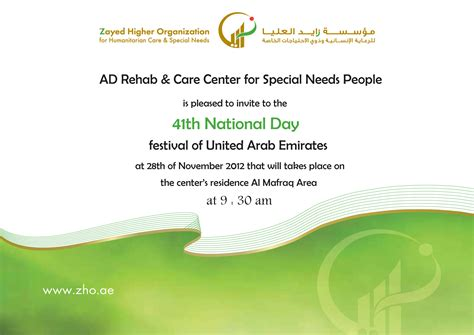 Invitation Letter National Day Celebration Invitation Card For Uae National Day By Sameira Al Tamimi At Coroflot
