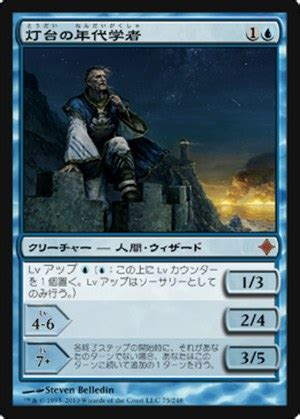 Mu Foil foil roe mu lighthouse chronologist 灯台の年代学者 英 en