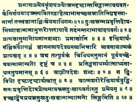 Essay On Our National Flag In Sanskrit by File Ancient Nyayasutras Ten Sutras In Sanskrit Jpg Wikimedia Commons