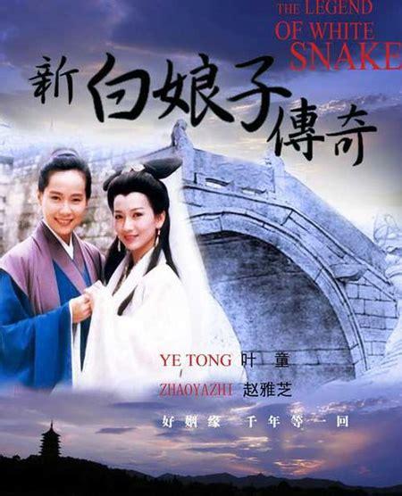 film siluman ular putih jet lee jerry yan masih ingatkah kalian 6 drama asia paling