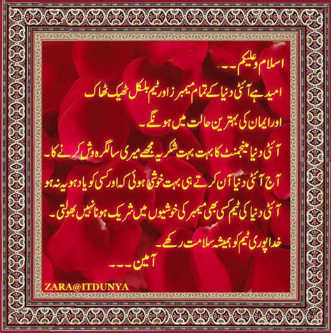 Wedding Anniversary Wishes For In Urdu by Birthday Poems For In Urdu Www Pixshark Images