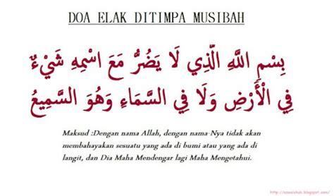 Doa Zikir Ruqyah doa bagi mengelak ditimpa musibah terapi ruqyah syariah