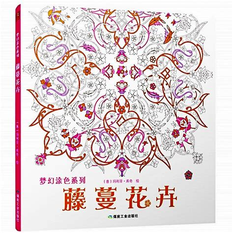 secret garden coloring book wholesale vines and flowers coloring book for children secret