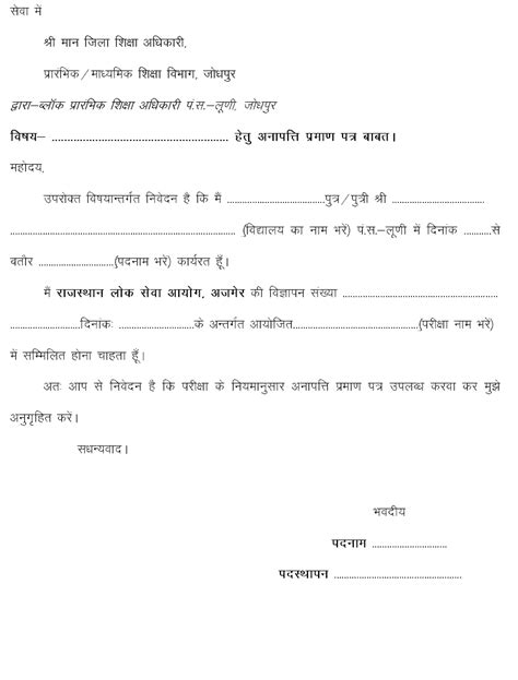 Application Letter Format For Noc Beeo Luni Jodhpur