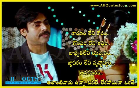 film quotes telugu teenmaar movie dialogues and trivikram punches wallpapers