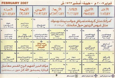 Coptic Calendar 2015 Counting Years