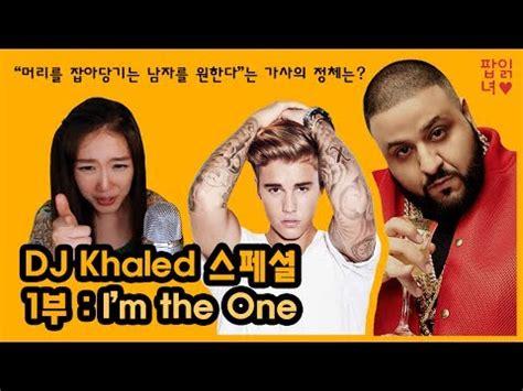 dj khaled one mp 팝송읽어주는여자 저스틴비버 노랜줄 dj khaled 스페셜 1부 i m the one 멜로디