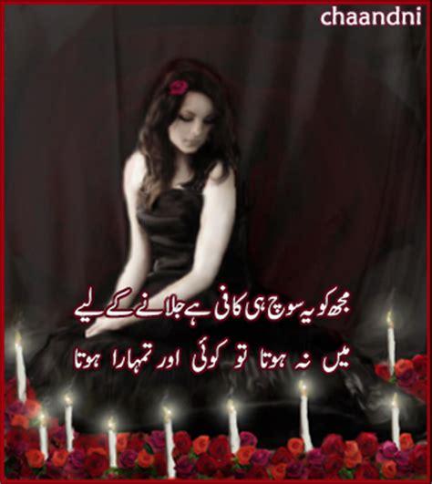 best urdu sher 250 plus urdu poetry images best shayari post
