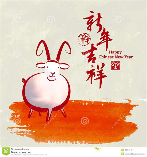 new year ram vector 2015 vector year of the ram asian lunar year