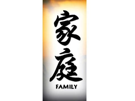 family first in chinese tattoo www imgkid com the