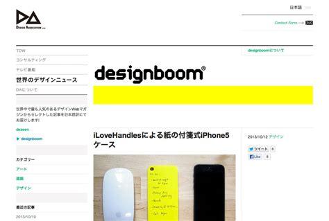designboom contact designboom ilovehandles