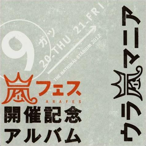 arashi sketch album japan arashi sketch romaji lyrics terjemah