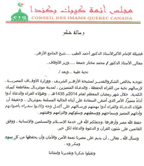 Lettre De Remerciement De Voyage D Affaire Ces Imams Du Qu 233 Bec Qui Appuient Le Criminel Sissi En Egypte The Muslim News Canada