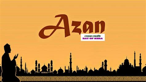 beautiful and azan most beautiful and touching azan in the world most