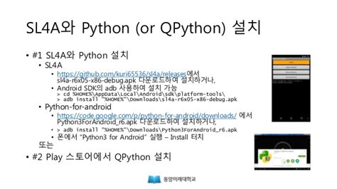 android python python on android
