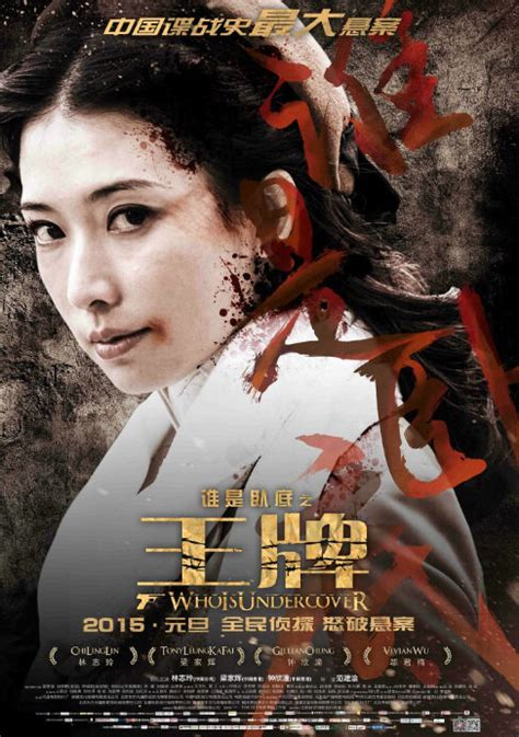 who is undercover movie photos from who is undercover 2015 movie poster 3