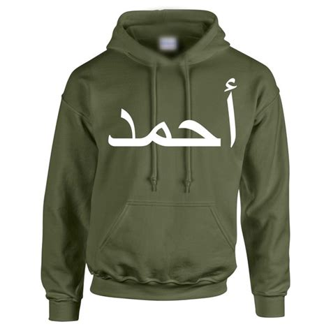 Hoodie Arabian by Green Personalised Hoodie Arabic Name Chest
