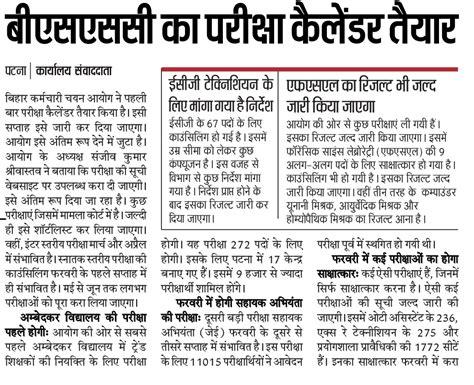 Wmu Mba Tentative Schedule by Bssc Calendar 2018 19 Bihar Upcoming