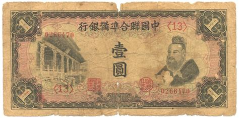 Paper In China - paper money