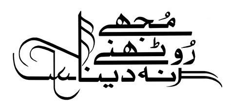tattoo fonts urdu javed aslam s calligraphy urdu calligraphy typography