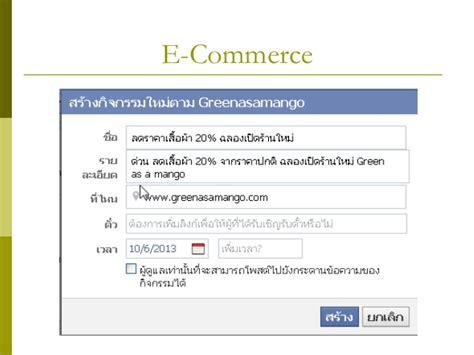 Mba E Commerce by Mba Ecommerce