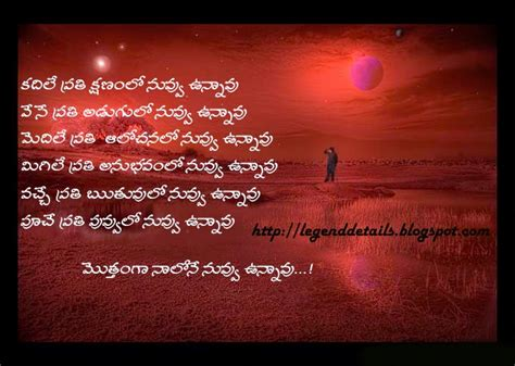Letter Quotes In Telugu In Telugu Sms In Telugu