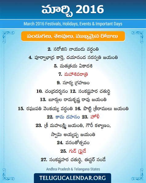 Eenadu Calendar 2015 Telugu Panchangam 2015 Autos Post