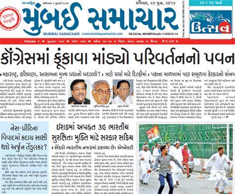 Image Gallery samachar news