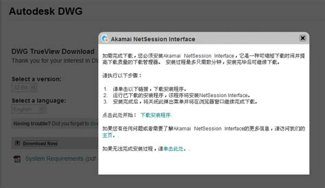 akamai netsession is this a virus what is it geekdrop akamai netsession interface download failed whatsapp