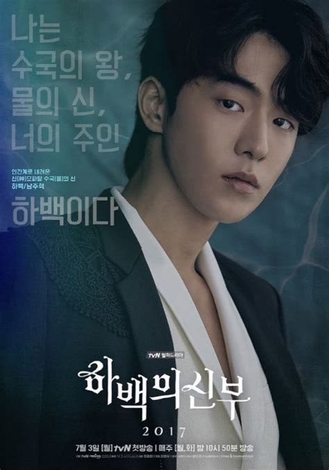 the of the water god 187 of the water god 187 korean drama