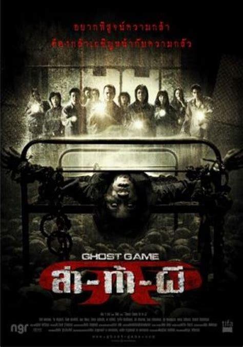 film thailand ghost thai movie ghost game 2006