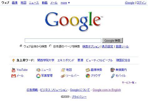 google images japan google pictures of japan