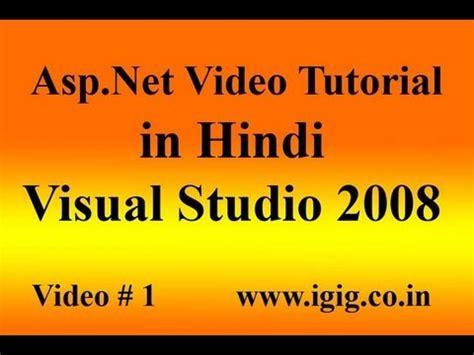 visual studio tutorial in hindi asp net tutorial for beginners asp net tutorial asp net