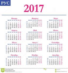 Russia Kalender 2018 Russischer Kalender 2017 Vektor Abbildung Bild 67491176